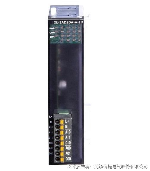 信捷XL系列PLC AD/DA左扩展ED模块