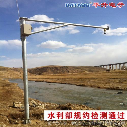 唐山平升 渠河水文远程采集监测系统(水位监测)