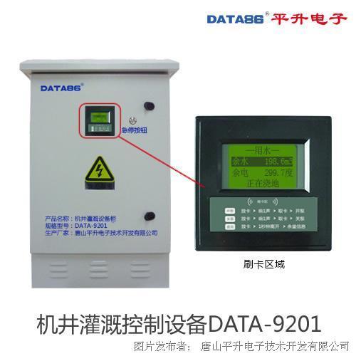 唐山平升 智能灌溉控制系统、智慧农业物联网智能灌溉控制系统