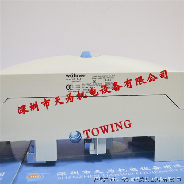 wohner维纳尔01243接线板