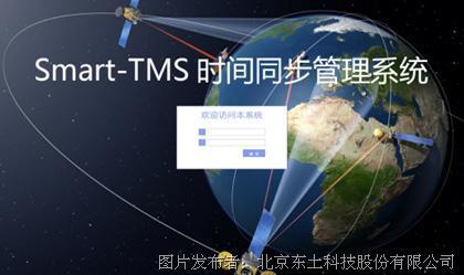 东土科技SMART-TMS时间同步管理系统