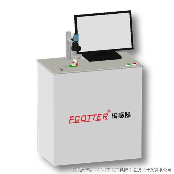 ECOTTER 光纤放大器功能测试机