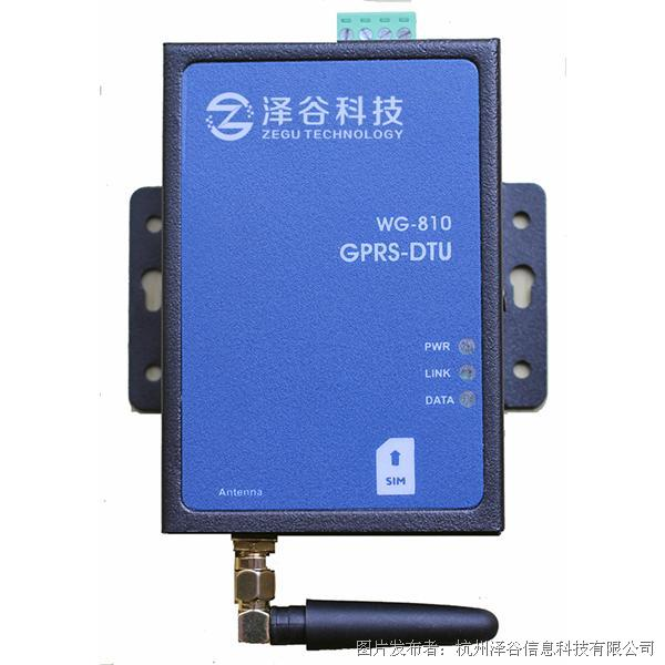泽谷科技ZG-810-485锅炉物联网数据通讯模块