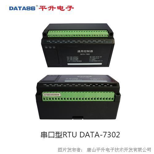 唐山平升 远程终端单元RTU、RTU设备、RTU模块