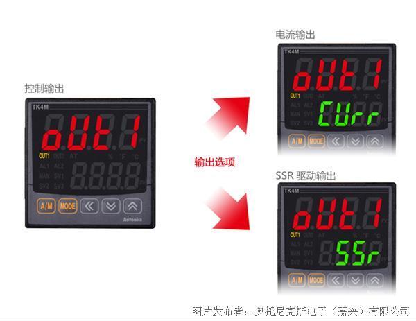 奥托尼克斯TK系列高性能PID温度控制器