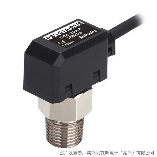 奥托尼克斯PSS系列紧凑型非指示压力传感器