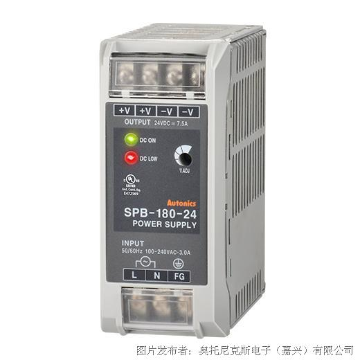 奥托尼克斯SPB系列DIN导轨安装型开关电源
