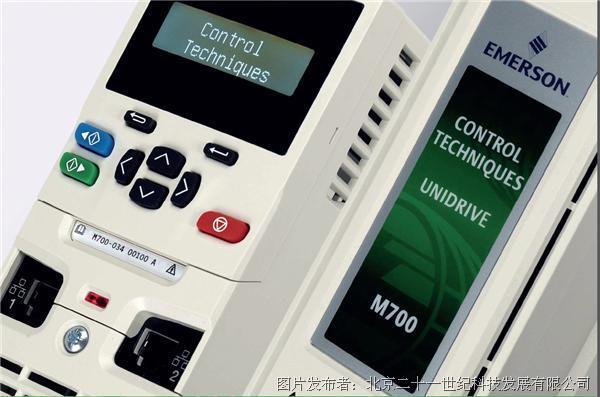 艾默生Unidrive M700交流驅動器