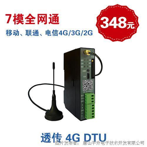 唐山平升 4G DTU产品、4G透传模块、工业级4G DTU