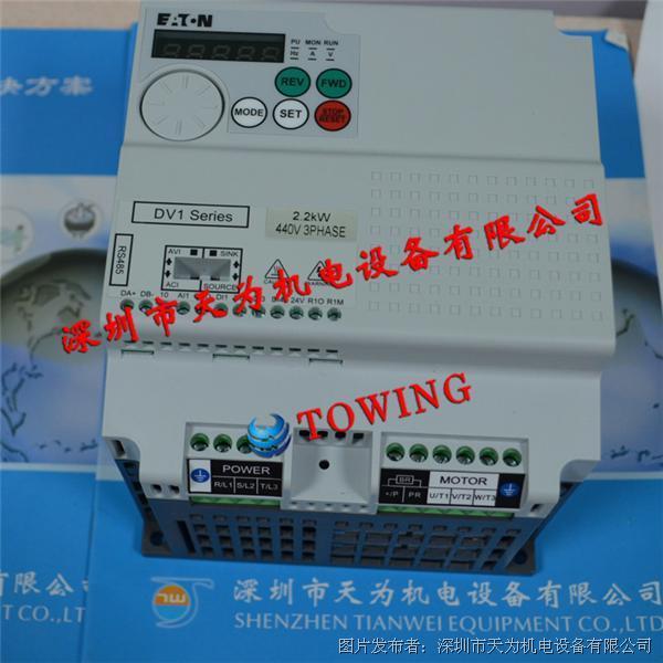 ETN美国伊顿-Moeller穆勒DV1-346D0FB-C20C低压变频器
