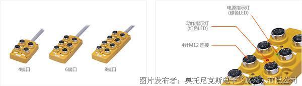 奥托尼克斯PT (4针连接器) 系列连接器传感器中继盒