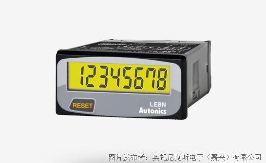 奧托尼克斯LE8N系列LCD顯示計時器