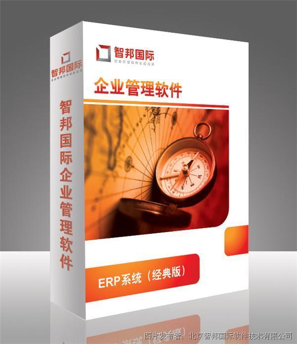 智邦国际ERP企业管理软件