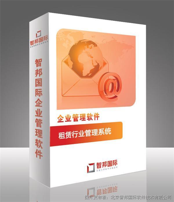 智邦国际租赁行业管理系统 租赁行业管理软件