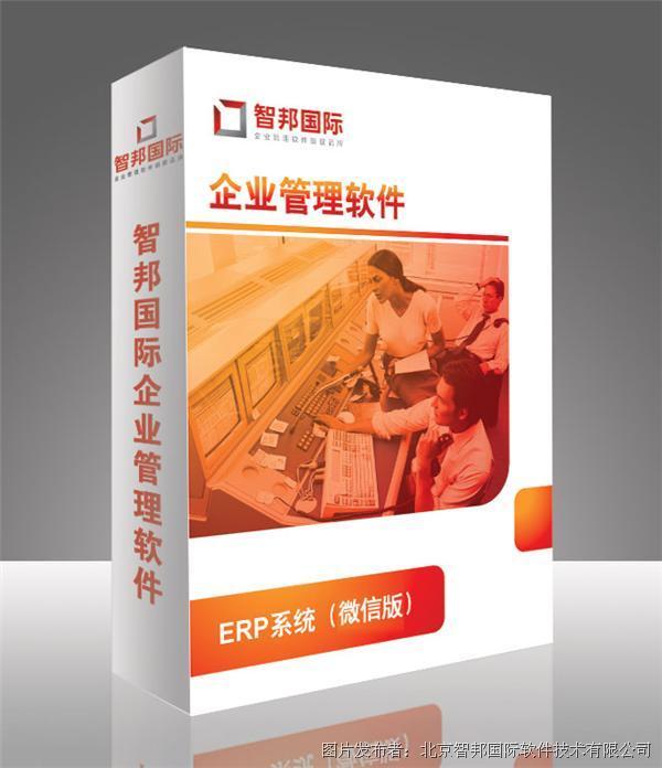 智邦国际微信版ERP系统 微信ERP软件