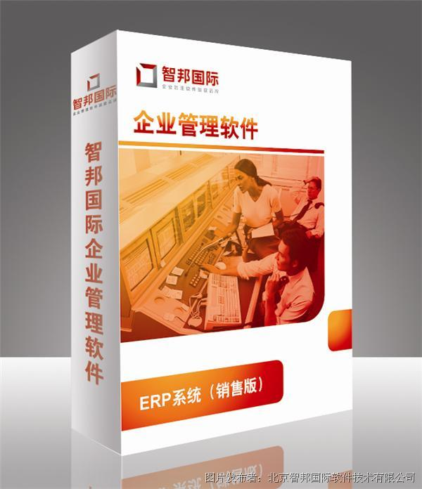 智邦国际销售管理ERP系统 销售管理ERP软件