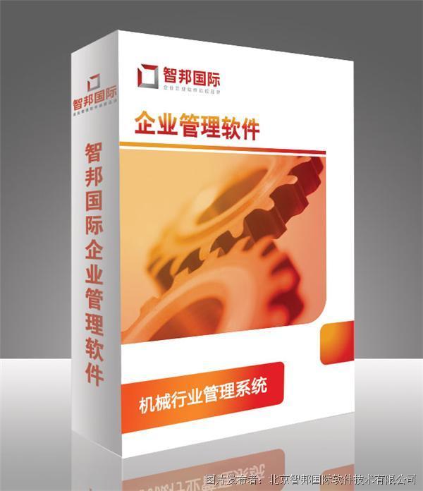 智邦国际机械行业管理系统 机械行业管理软件 机械行业ERP