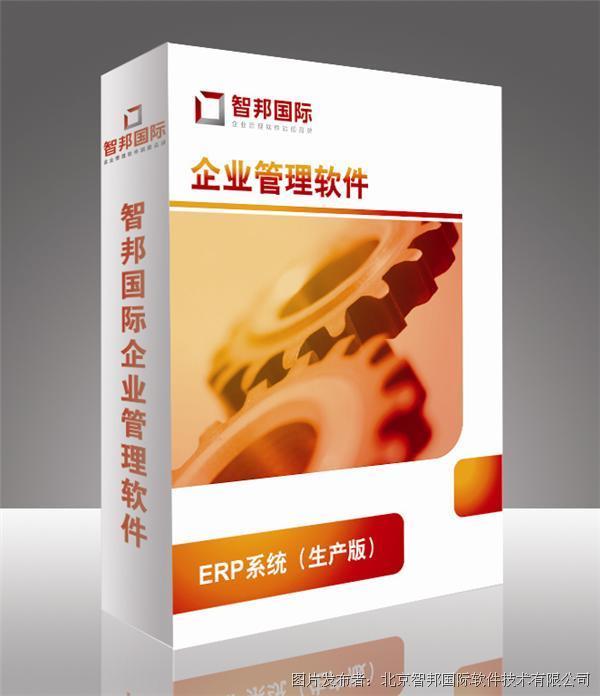 智邦国际生产管理ERP系统 生产管理ERP软件