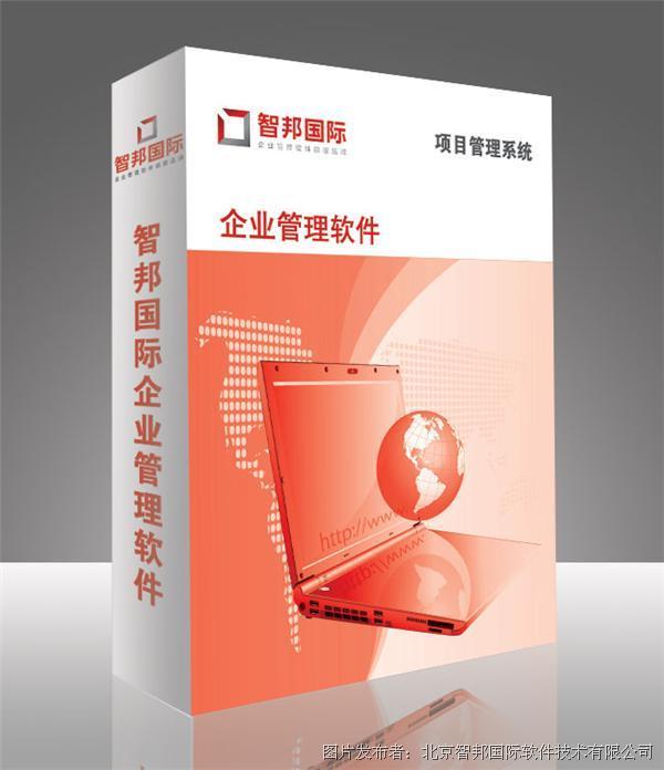 智邦国际项目管理系统 项目管理软件 项目管理软件功能介绍