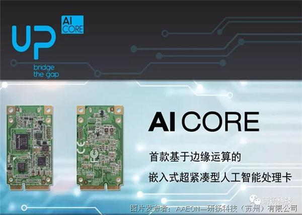 研揚UP AI CORE
