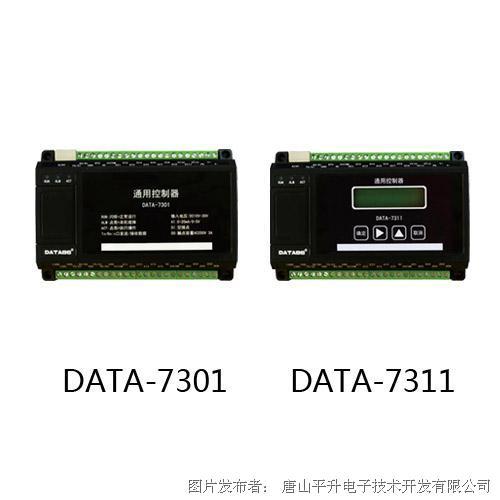 唐山平升 可编程控制器RTU、RTU终端单元