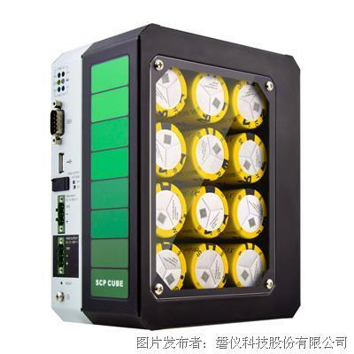 磐仪科技 SCP CUBE新一代超级电容工业备用电源