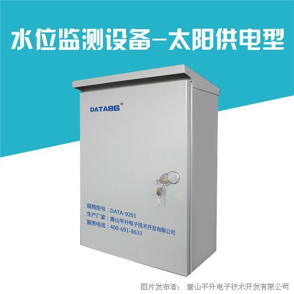唐山平升 水位监测系统、水位自动监控装置