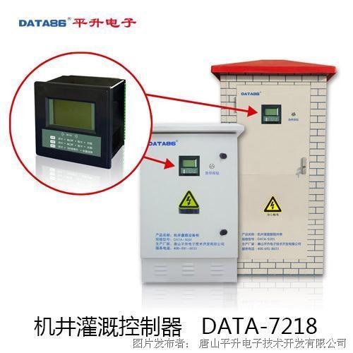 唐山平升 农业取水户取水量采集控制及通讯设备