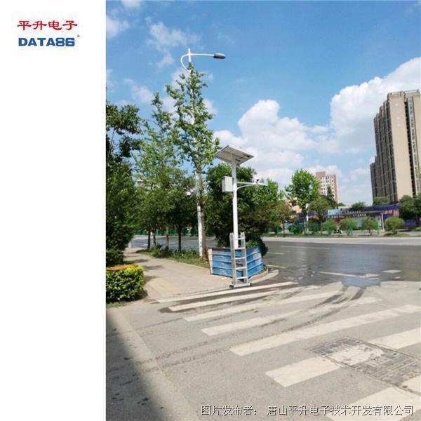 唐山平升 积水监测、城市道路积水监测解决系统