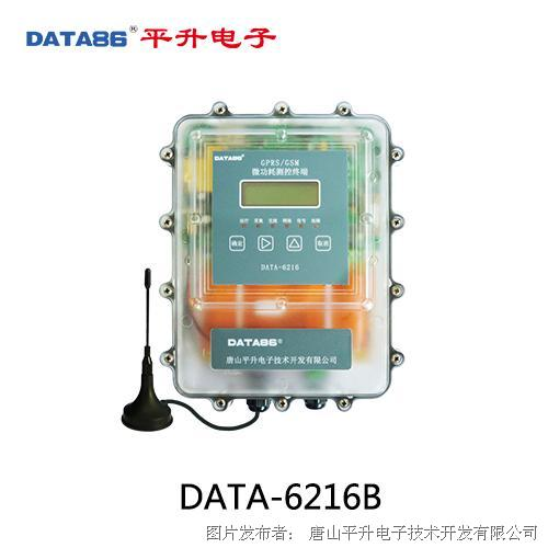 唐山平升 水质监测设备、水质监测rtu