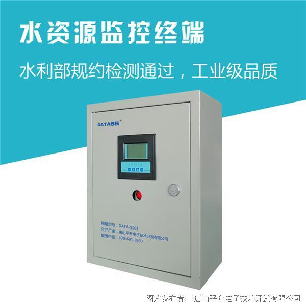 唐山平升 RTU遥测终端——水文水利遥测终端机