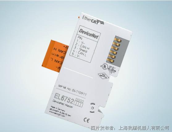 倍福 EL6752 DeviceNet 主站/從站端子模塊