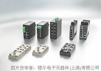 穆尔电子 高效网络设备
