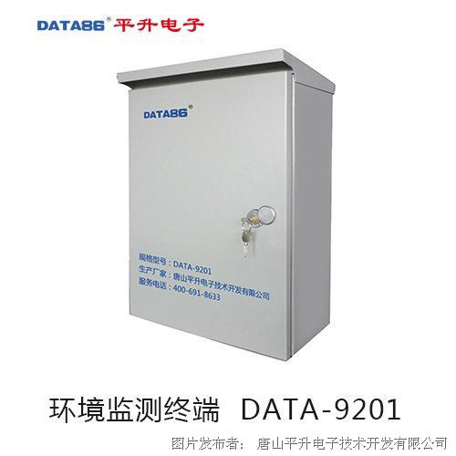 唐山平升 环境空气质量自动监测系统、环境监测数据采集传输仪