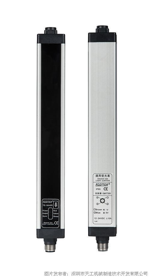 ECOTTER TG-NA20系列安全光幕