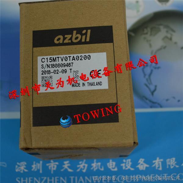 AZBIL日本山武C15MTV0TA0200数字显示调节器