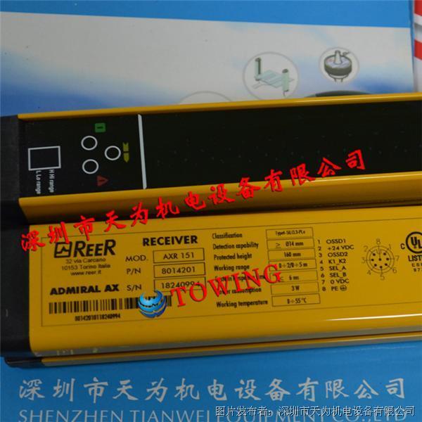 REER意大利睿奥AX151(AXR151+AXE151)安全光幕