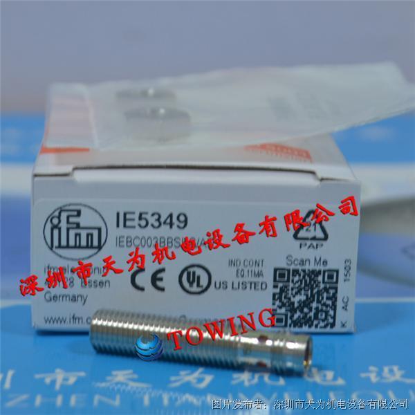 IFM德國易福門IE5349/IEBC003BBSKG/AS電感式傳感器