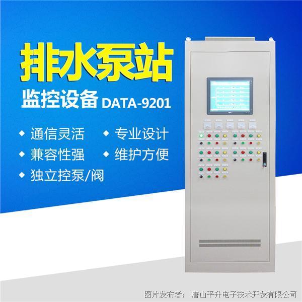 唐山平升 雨污水泵站监控、污水泵站远程监控