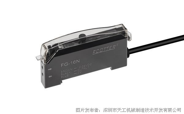ECOTTER  FG-16P光纤放大器