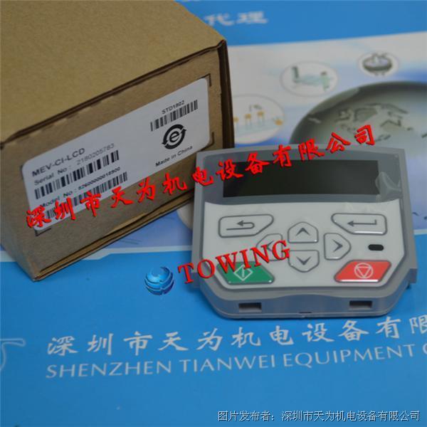艾默生MEV-CI-LCD變頻器控制面板