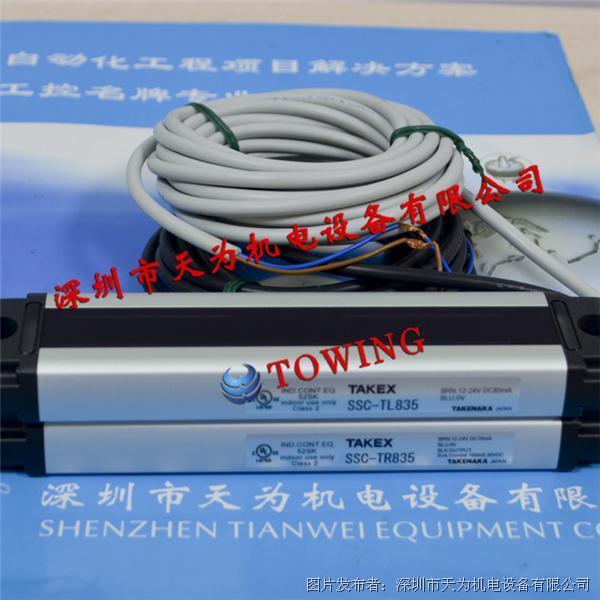TAKEX日本竹中SSC-T835光幕传感器