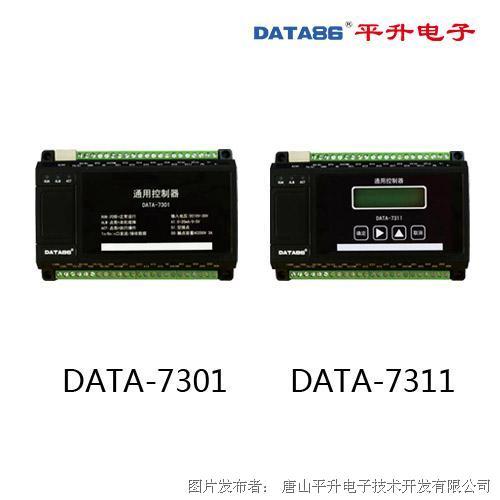 唐山平升 数据采集器rtu、可编程逻辑控制器