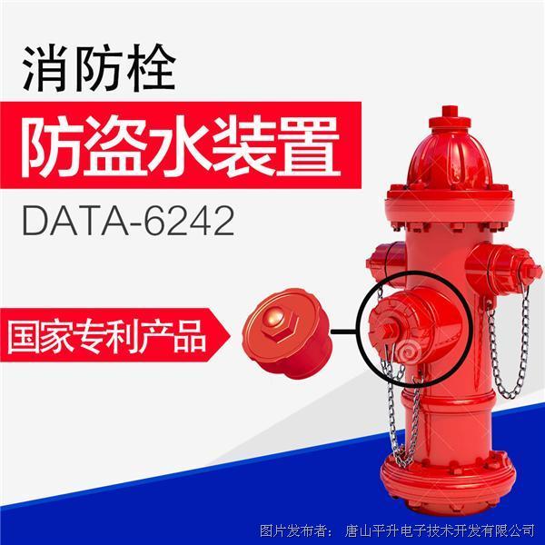 唐山平升NB-IoT智能消防栓、智能消防栓监控