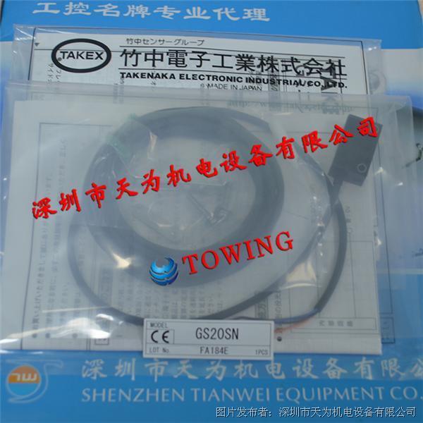 TAKEX日本竹中GS20SN光电传感器