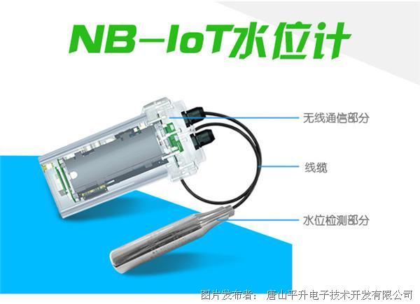 唐山平升 NB无线液位变送器、NB智能液位变送器