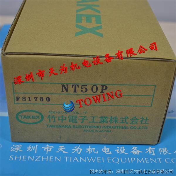 TAKEX日本竹中NT50P远程传感器