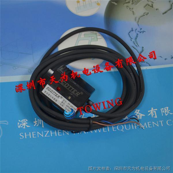 ECOTTER  PF-GR15N液位传感器