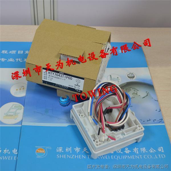 AZBIL日本山武HTY7043T1P00温湿度传感器