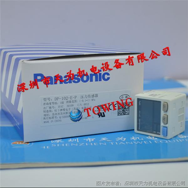 Panasonic松下DP-102-E-P压力传感器